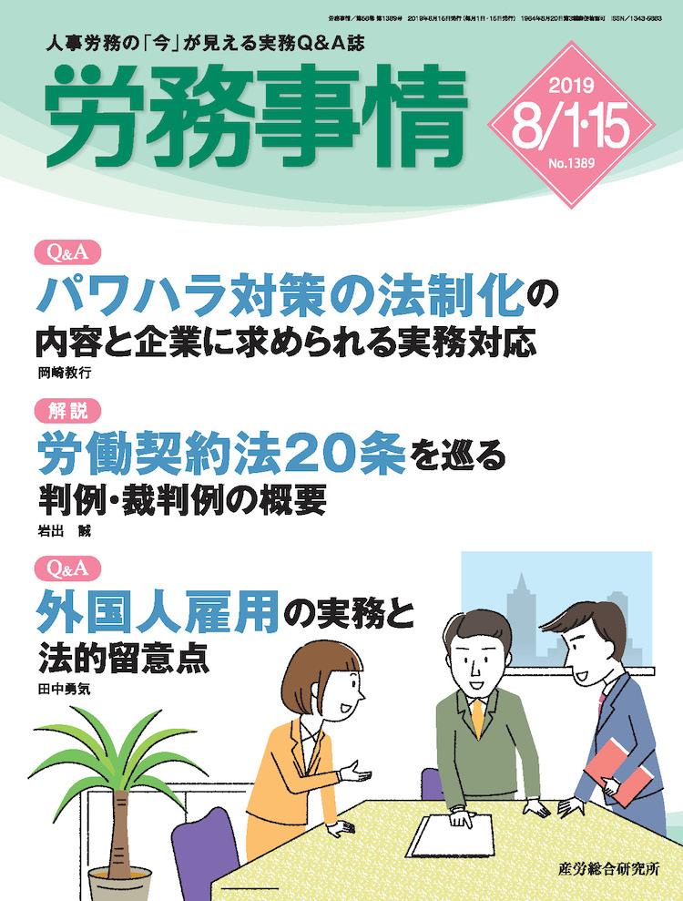 労務事情 2019年8月1日・15日合併号