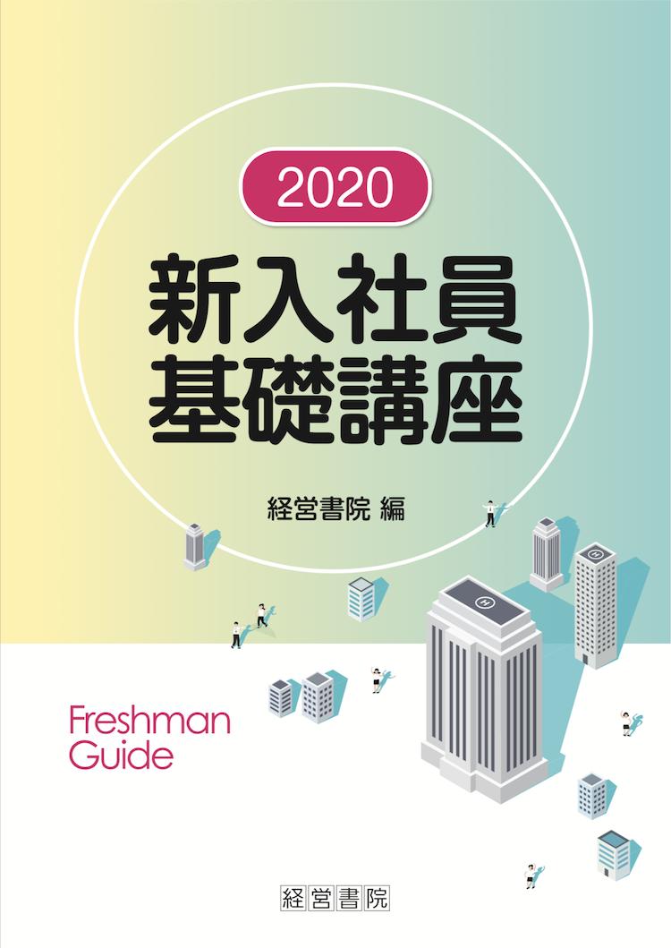2020 新入社員基礎講座