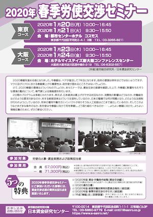 2020 春季労使交渉セミナー(東京コース)1月20日-21日開催