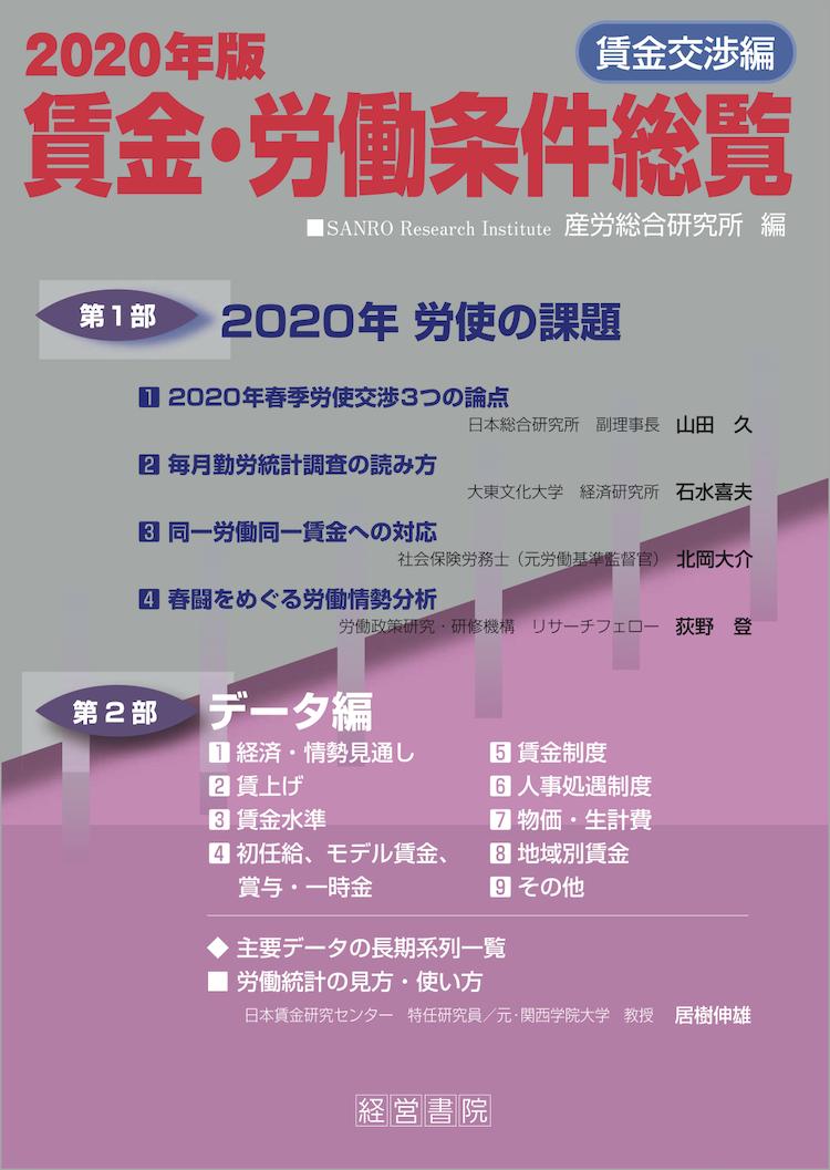 2020年版 賃金・労働条件総覧《賃金交渉編》