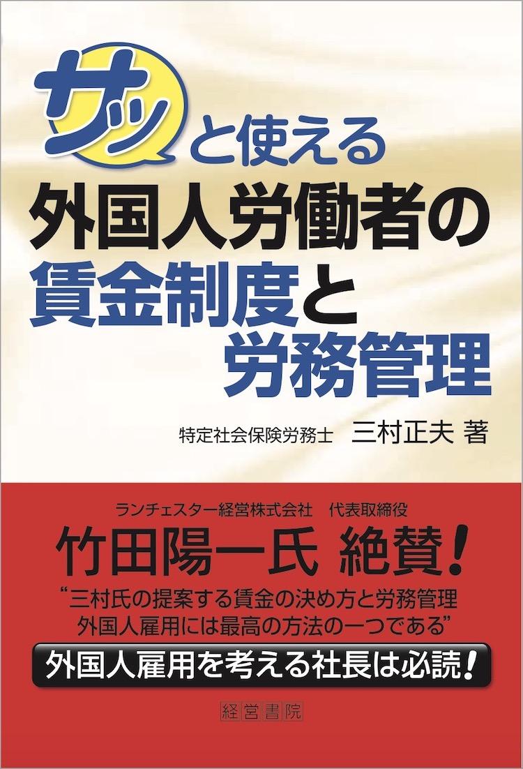 サッと使える外国人労働者の賃金制度と労務管理