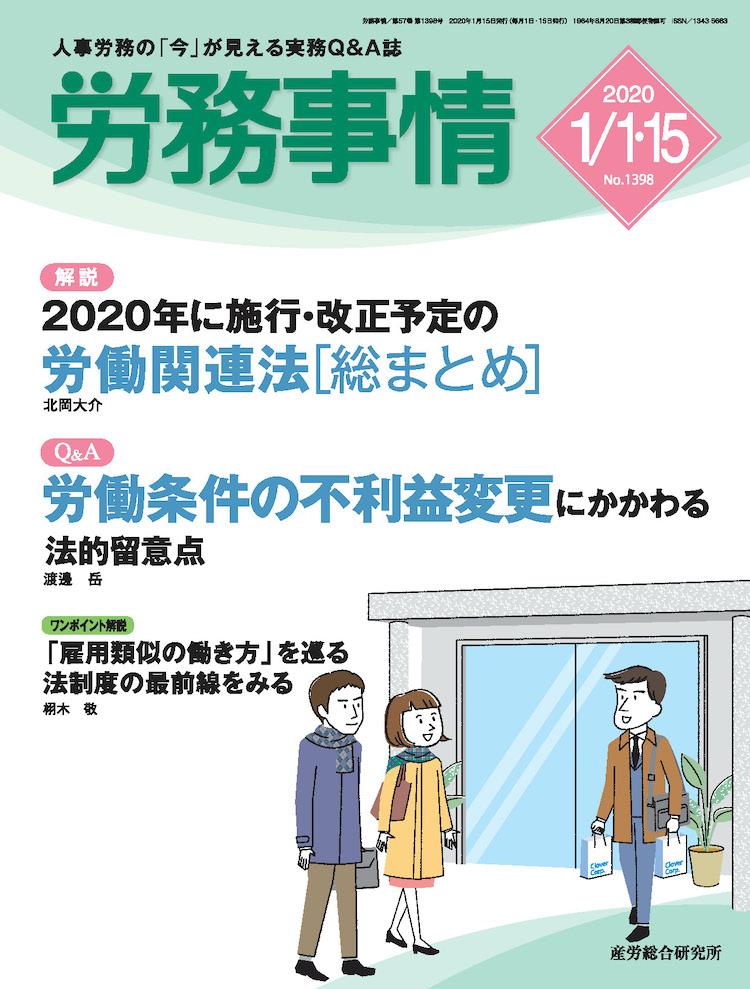 労務事情 2020年1月1日•15日合併号
