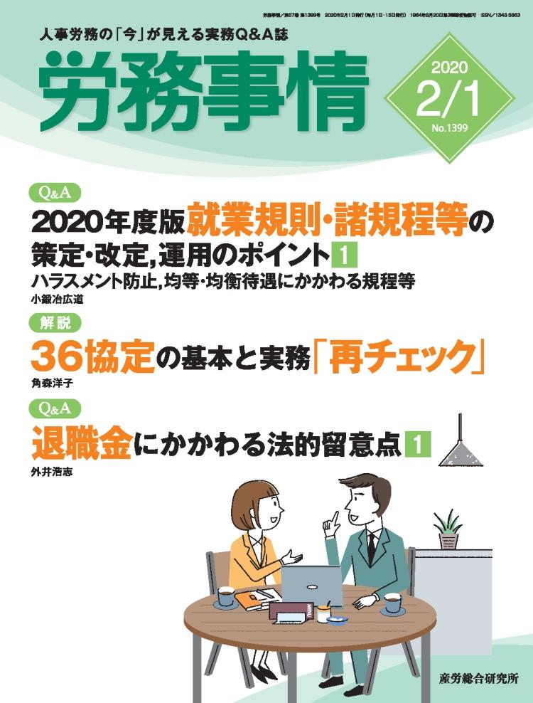 労務事情 2020年2月1日号