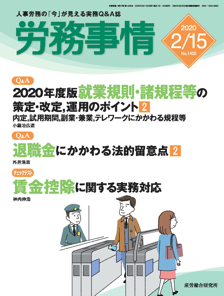 労務事情 2020年2月15日号