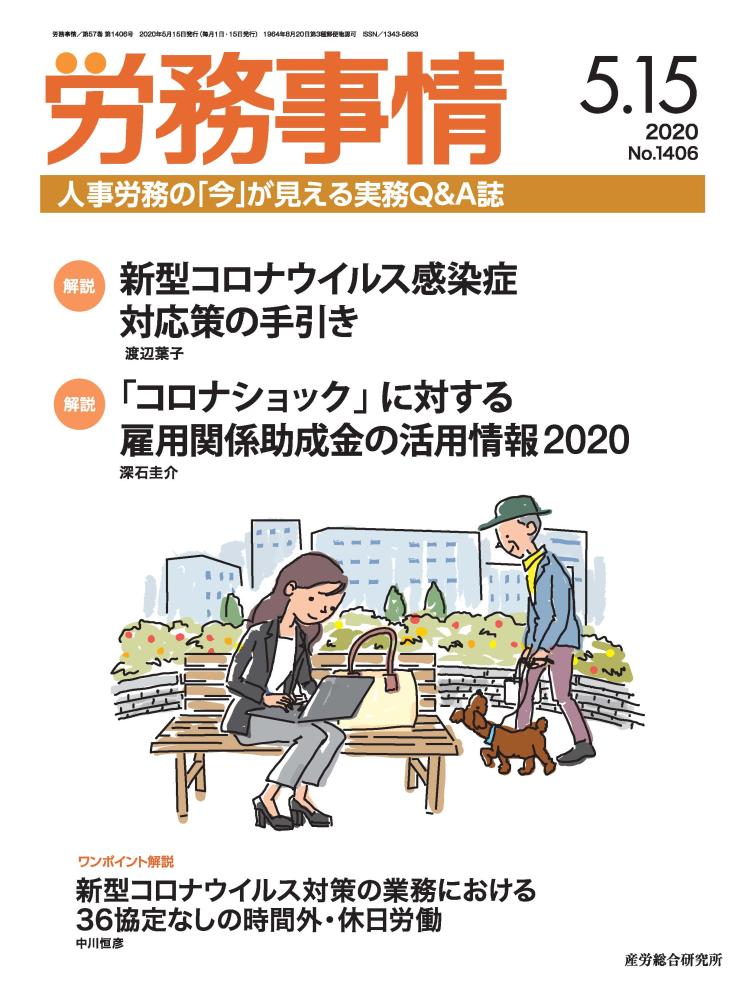 労務事情 2020年5月15日号