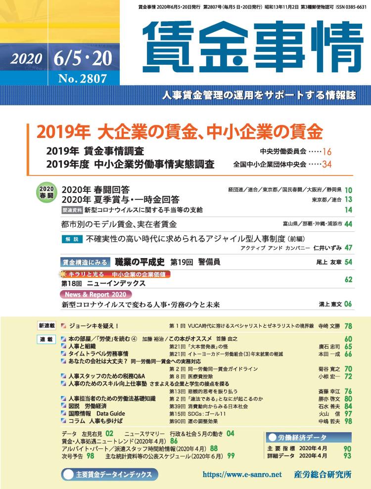 賃金事情 2020年6月5日・20日合併号