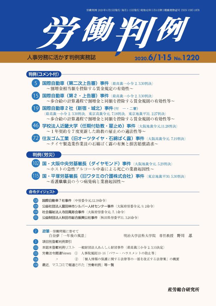 労働判例 2020年6月1日・15日合併号 No.1220
