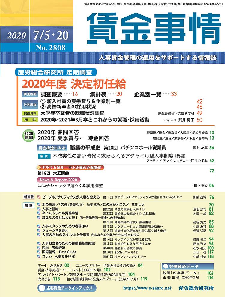 賃金事情 2020年7月5日・20日合併号