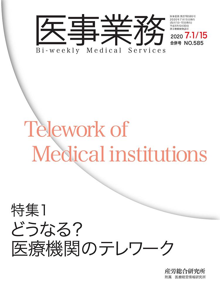 医事業務 2020年7月1日・15日合併号