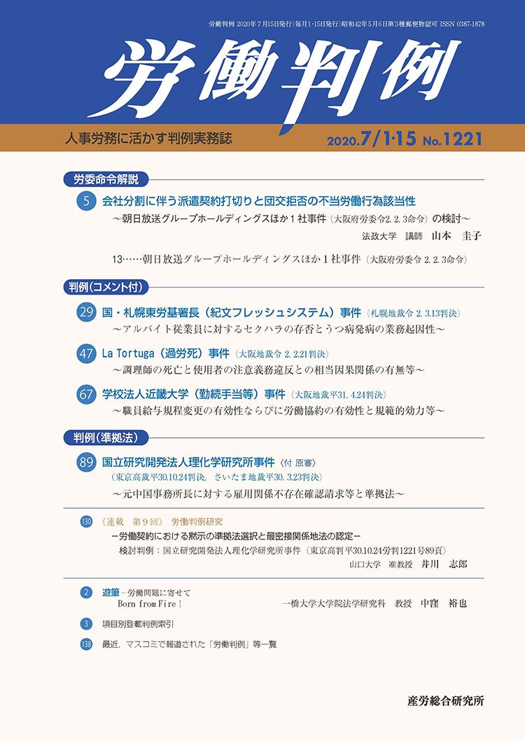 労働判例 2020年7月1日・15日合併号 No.1221
