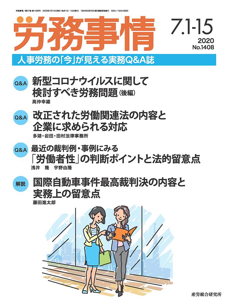 労務事情 2020年7月1日・15日合併号
