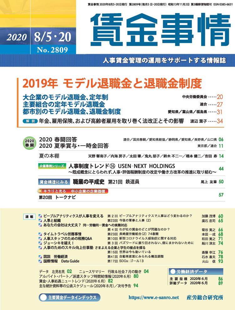 賃金事情 2020年8月5日・20日合併号