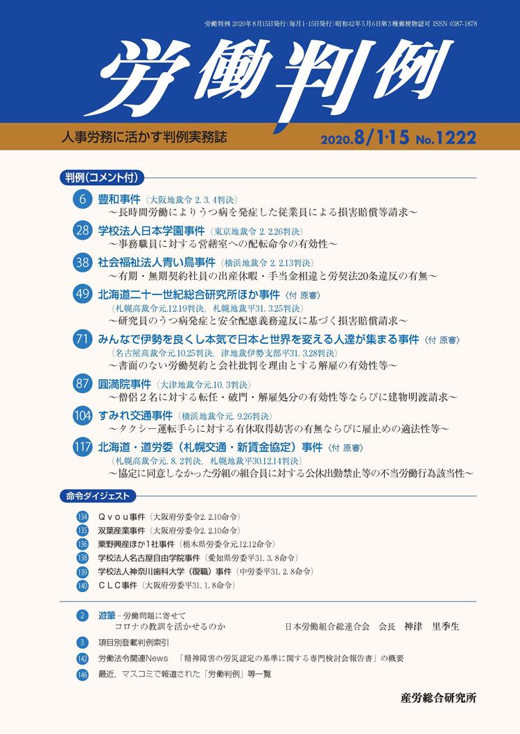 労働判例 2020年8月1日・15日合併号 No.1222