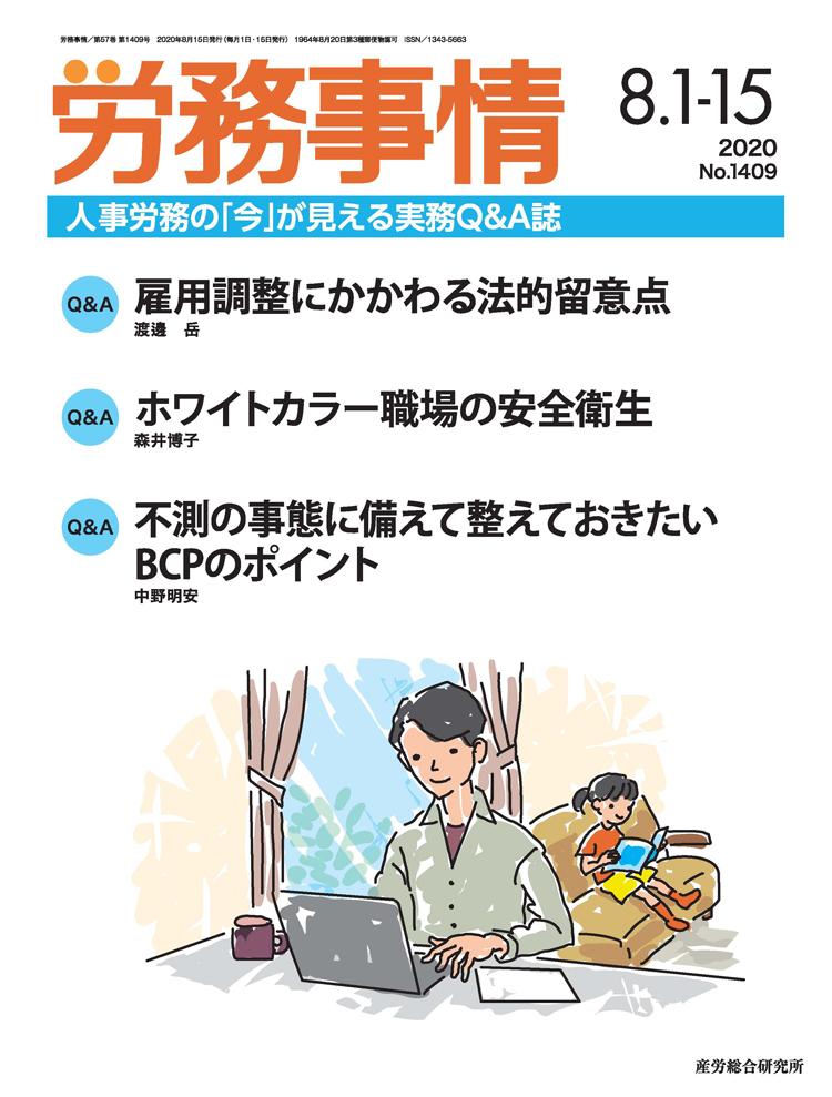 労務事情 2020年8月1日・15日合併号