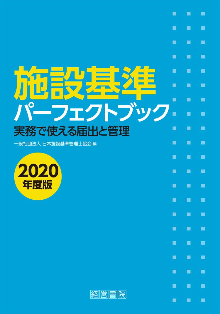 施設基準パーフェクトブック 2020年度版