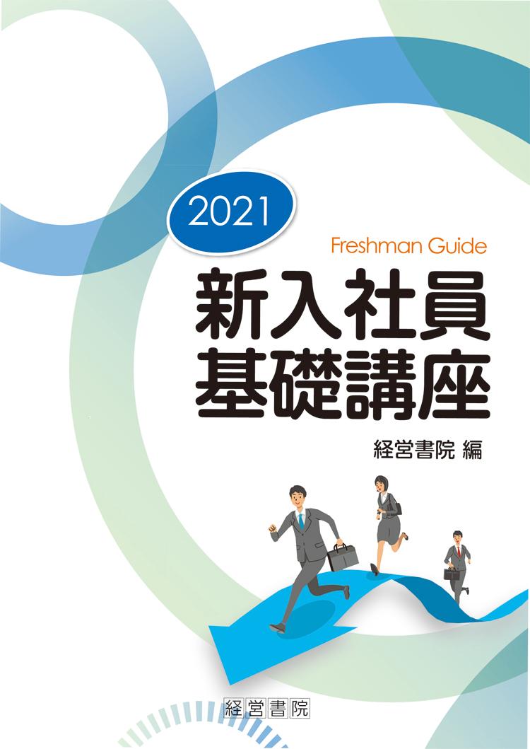 2021 新入社員基礎講座