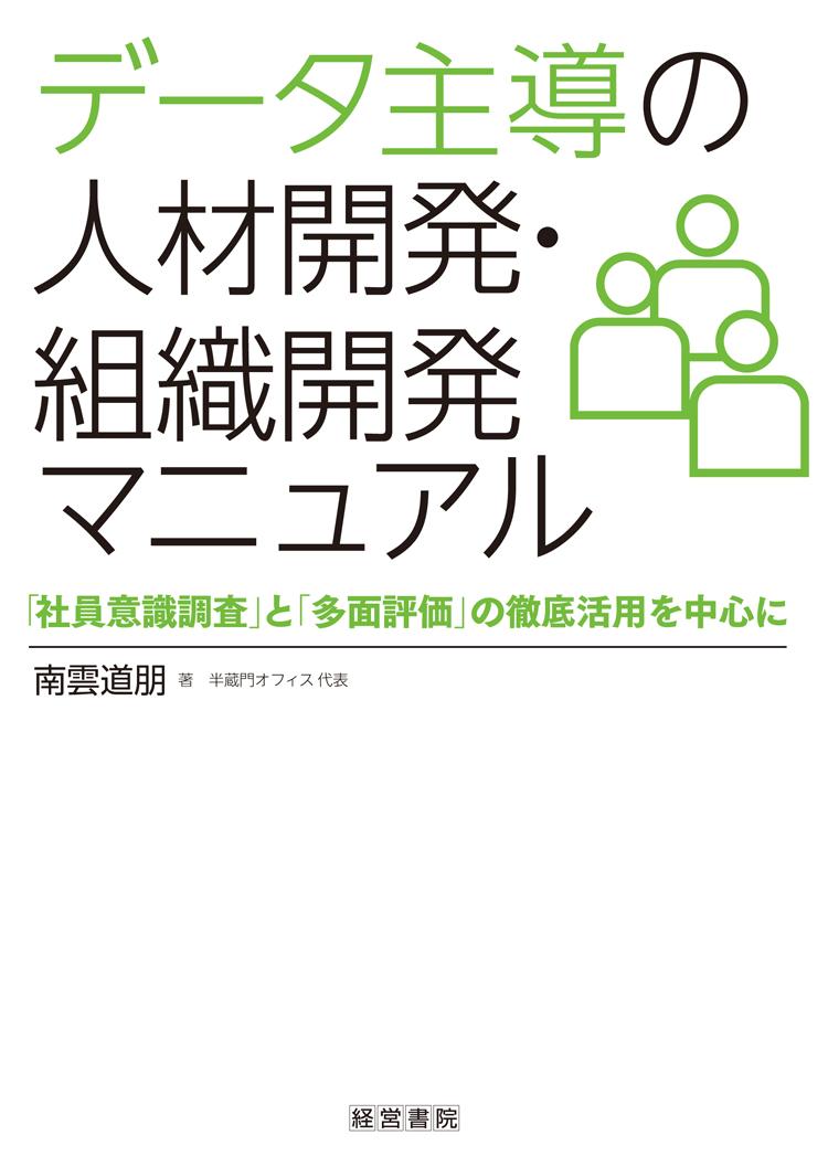 データ主導の人材開発・組織開発マニュアル