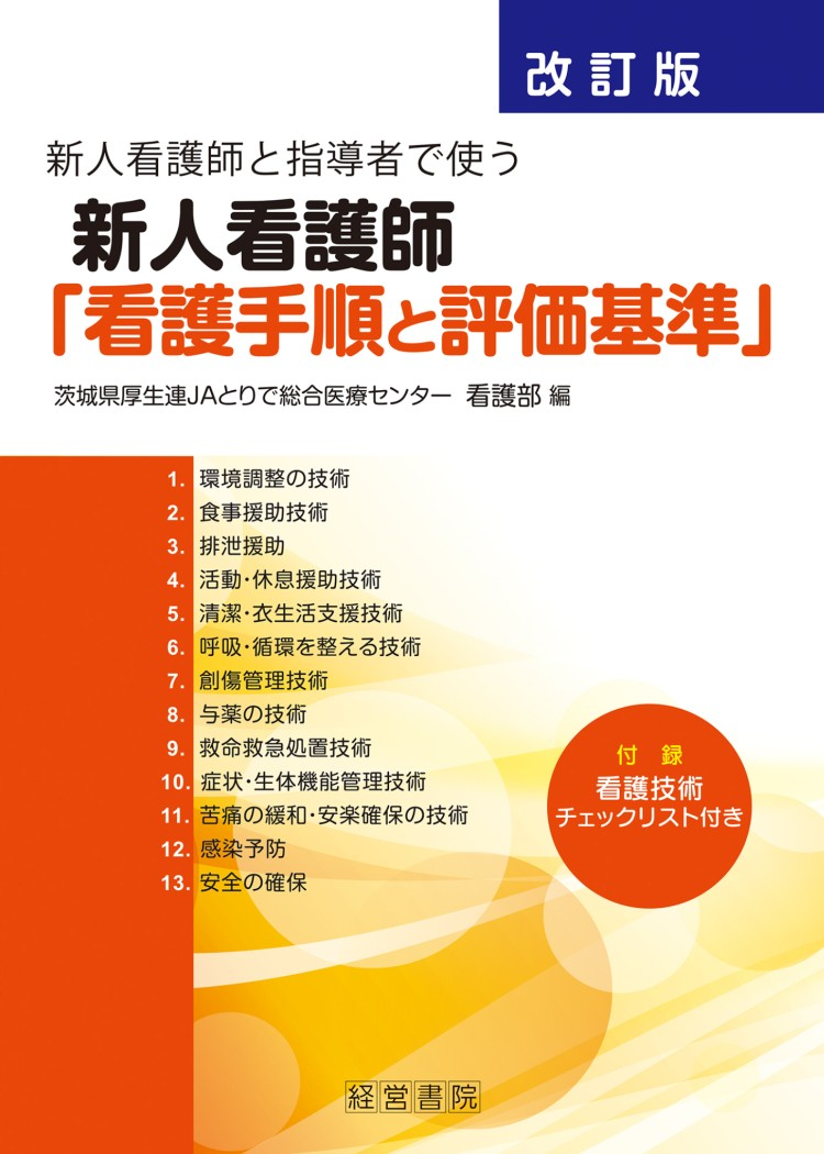改訂版新人看護師と指導者で使う新人看護師「看護手順と評価基準」