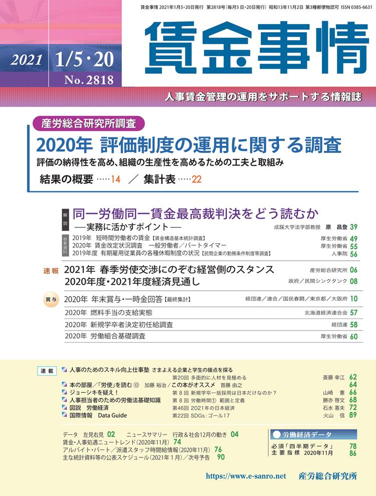 賃金事情 2021年1月5日・20日合併号