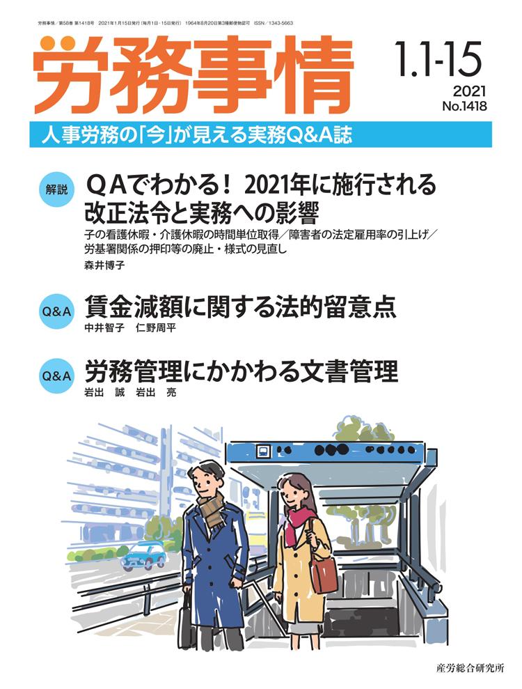 労務事情 2021年1月1日・15日合併号