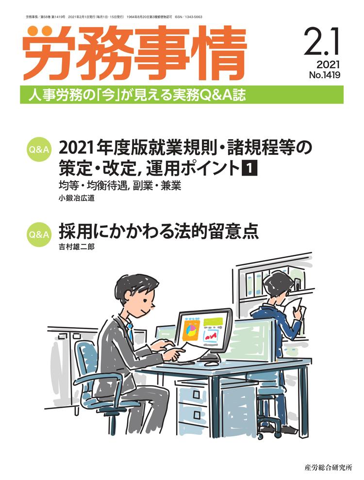 労務事情 2021年2月1日号
