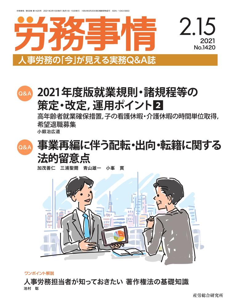 労務事情 2021年2月15日号