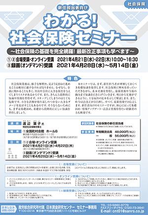 <新任担当者向け>わかる!社会保険セミナー