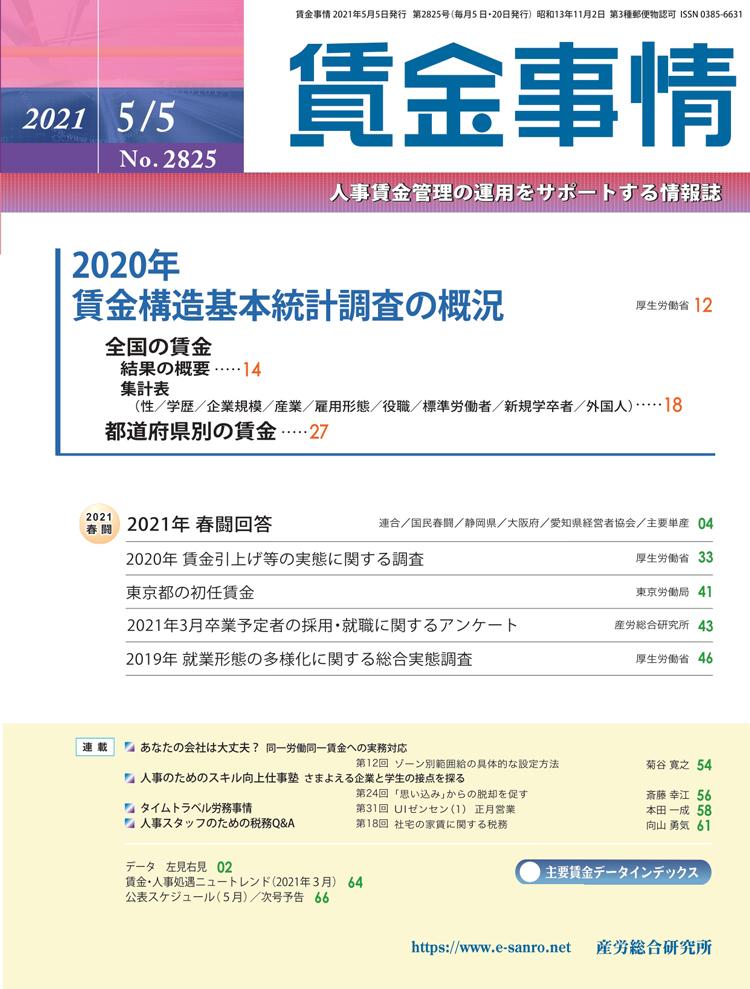 賃金事情 2021年5月5日号