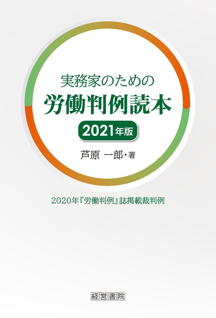 実務家のための労働判例読本2021年版