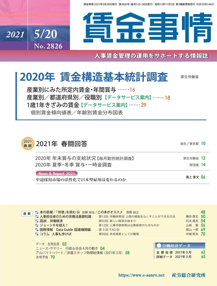 賃金事情 2021年5月20日号