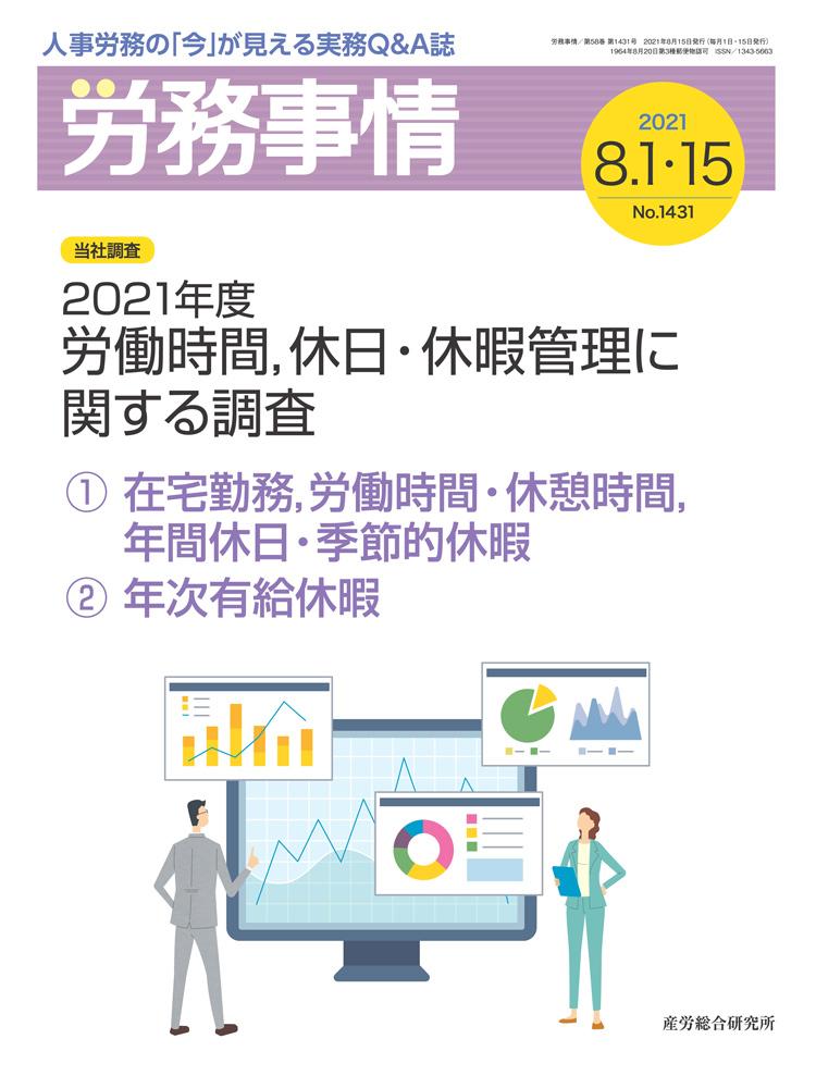 労務事情 2021年8月1日・15日合併号