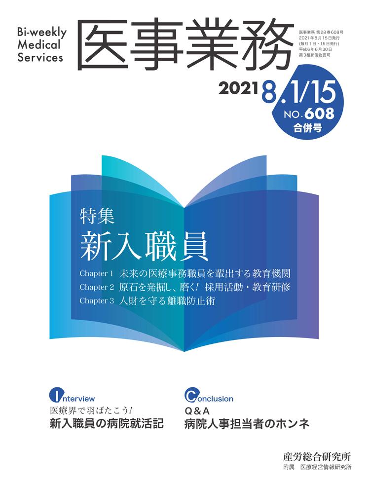 医事業務 2021年8月1日・15日合併号